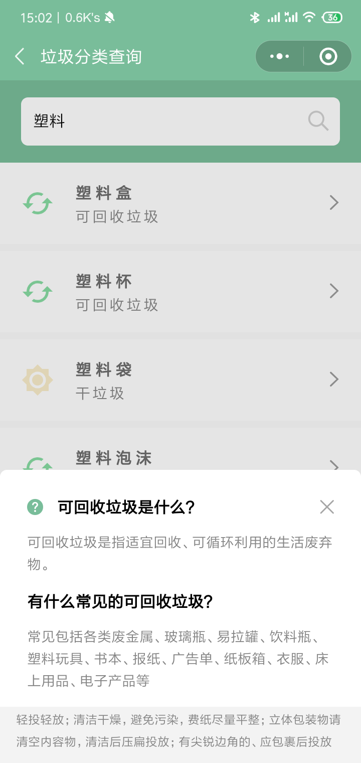 Screenshot_2019-08-01-15-02-35-391_com.tencent.mm.png